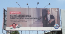PVC flex a no-go in Kerala, govt permits only recyclable media for advertising and publicity