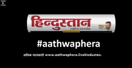 Hindustan newspaper to give fresh married life perspective with OOH & Activation