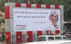 Delhi Government reaches out to people through outdoor